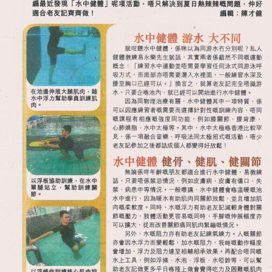 19-5-2017健體新主意︰玩水健體二合一