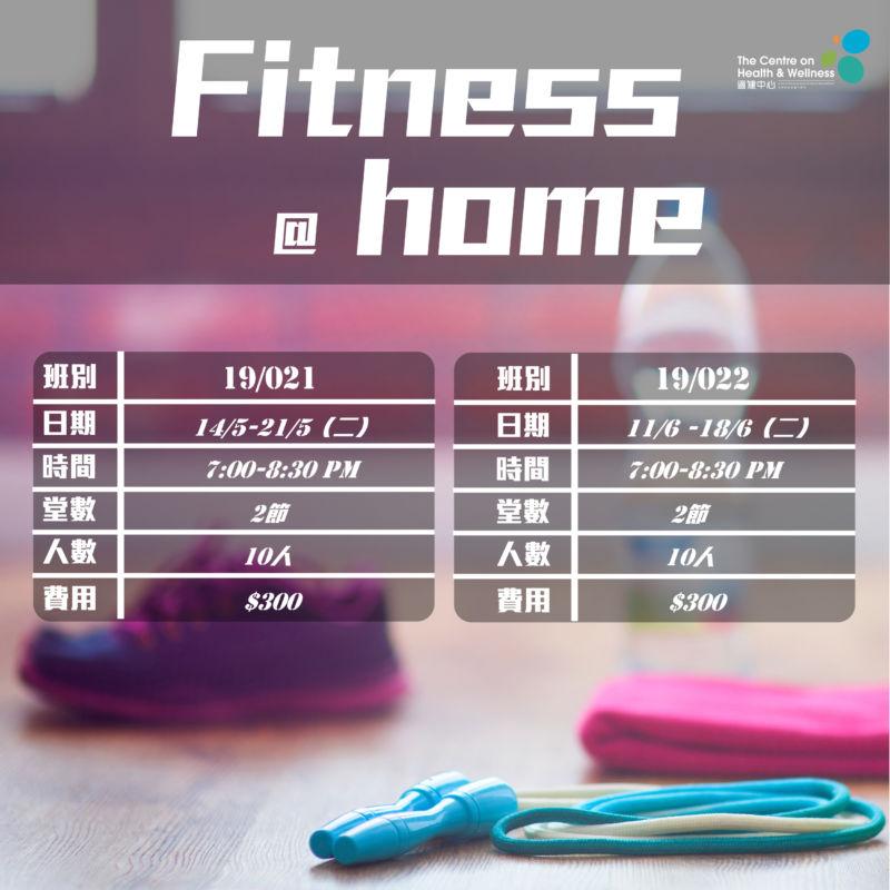 fitnesshome